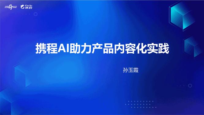 孙玉霞-携程AI助力产品内容化实践