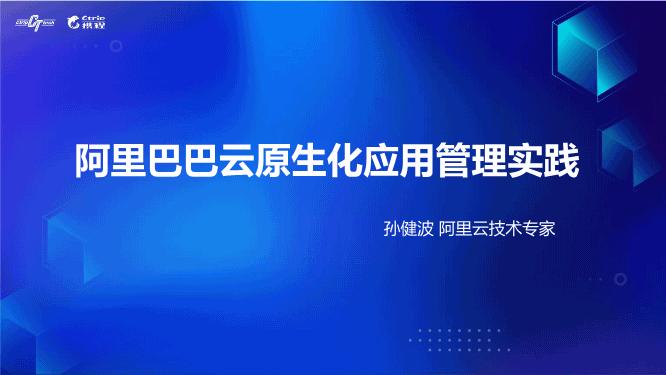 孙健波-阿里巴巴应用云原生化实践