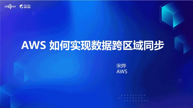 宋烨-AWS如何实现数据跨区域同步