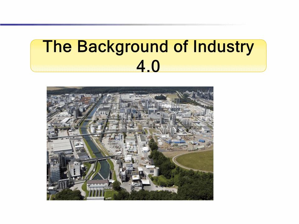 -工业40背景