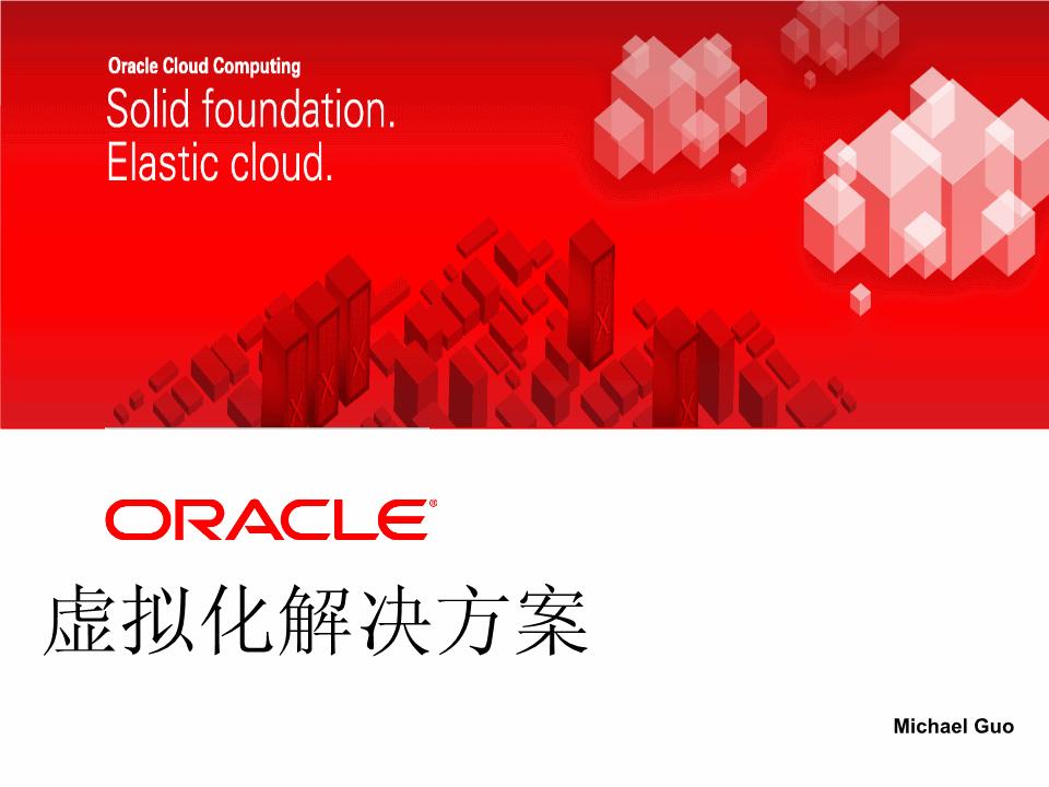 Michael Guo-Oracle 虚拟化解决方案