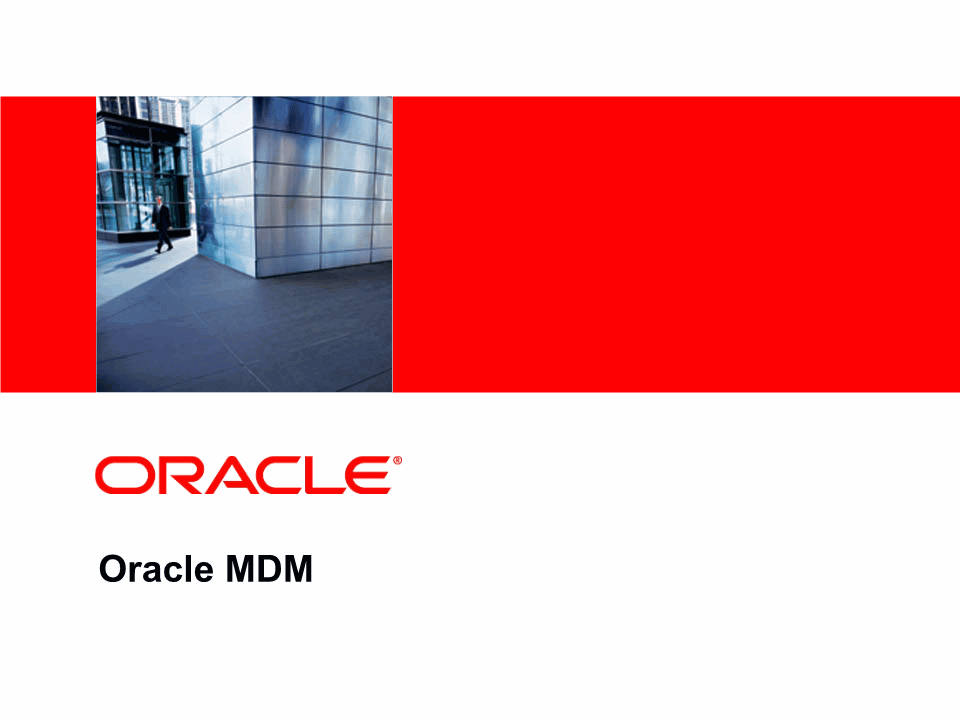 -Oracle MDM主数据管理方案