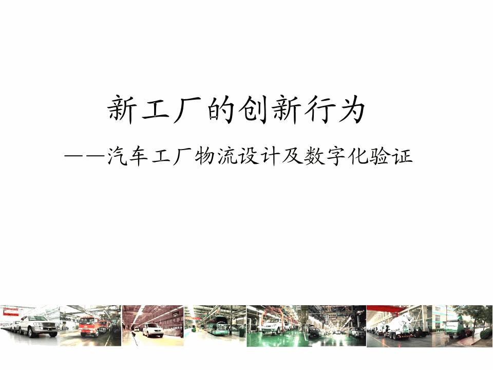 -新工厂的创新行为汽车工厂物流设计及数字化验证