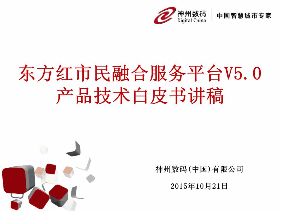 -东方红市民融合服务平台