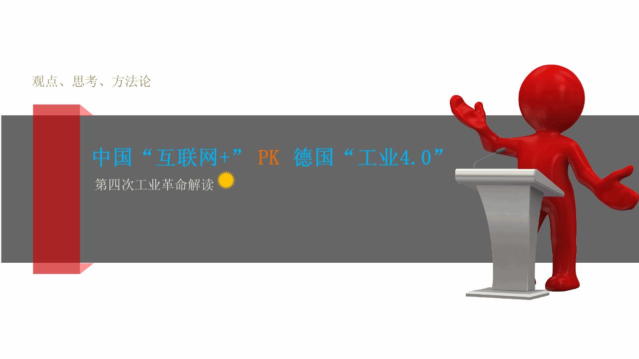 -互联网+PK工业40