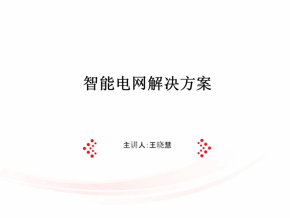 王晓慧-智慧电力解决方案