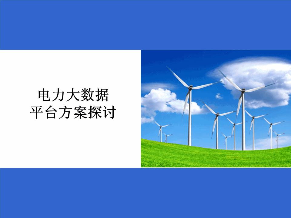 -电力大数据解决方案