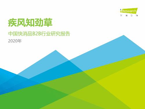 艾瑞-2020年中国快消品B2B行业研究报告