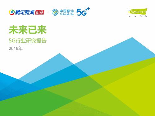 艾瑞-未来已来2019年5G行业研究报告