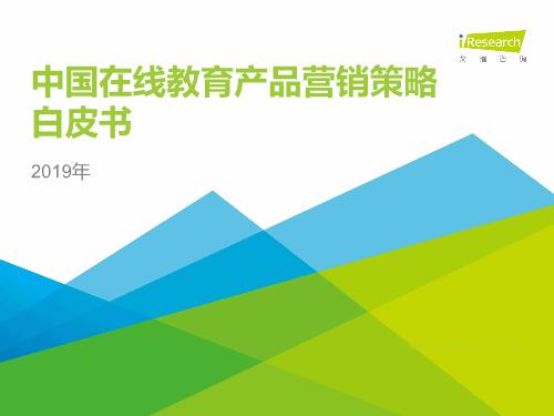 艾瑞-2019年中国在线教育产品营销策略白皮书