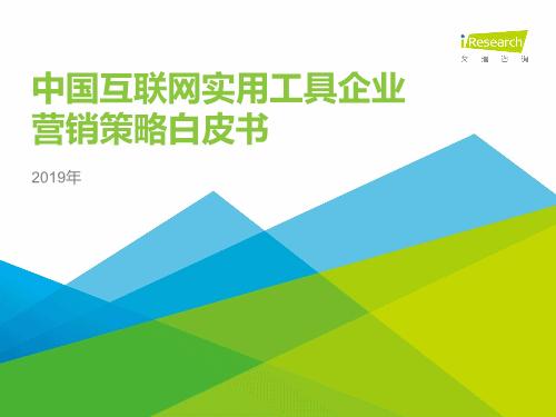 艾瑞-2019年中国互联网实用工具企业营销策略白皮书