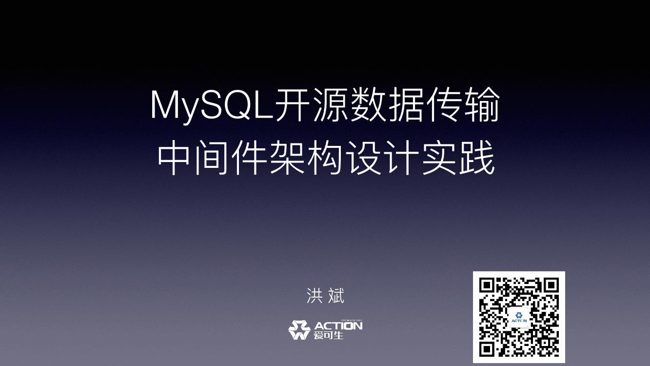 洪斌-MySQL开源数据传输中间件架构设计实践