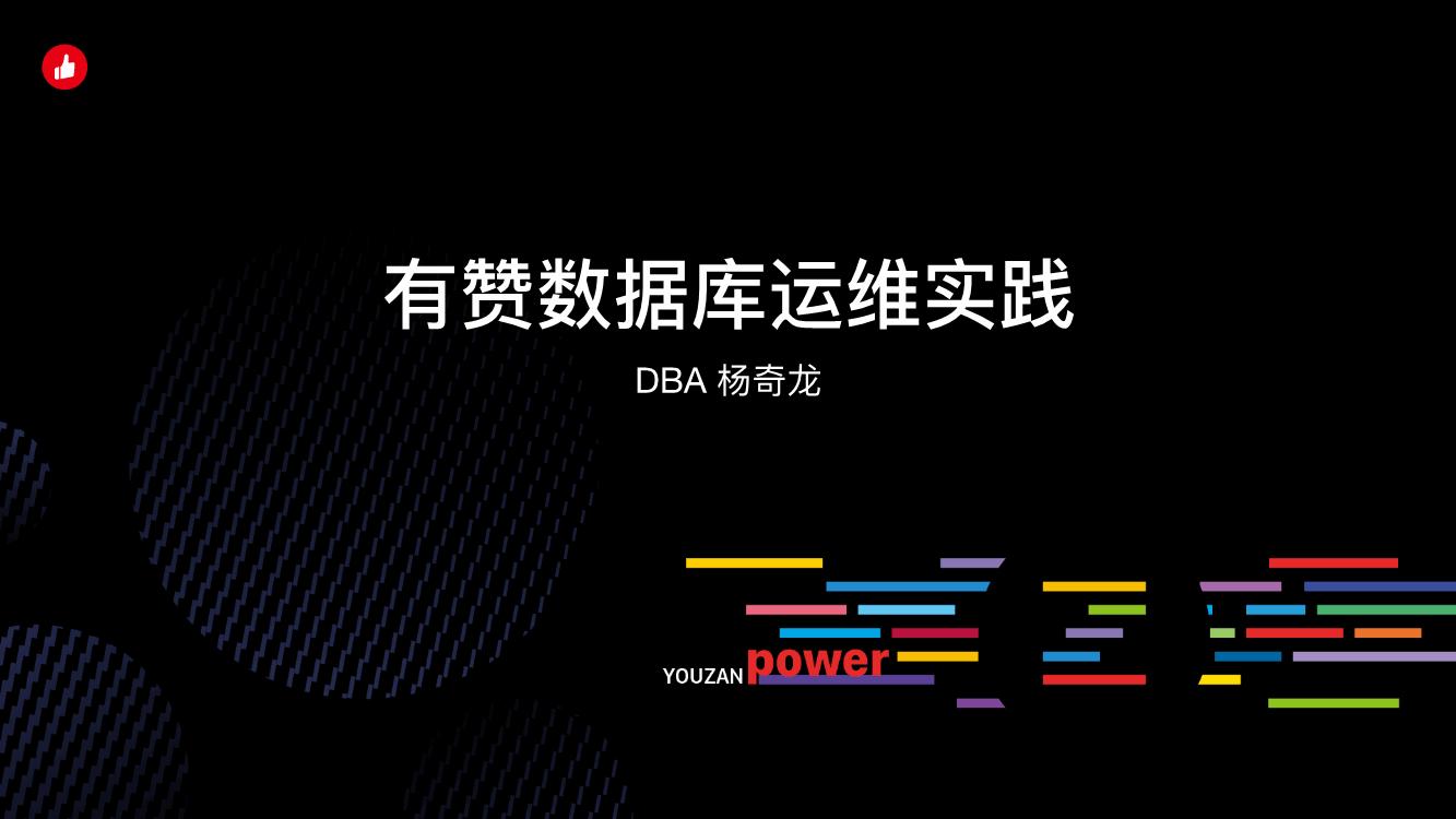 杨奇龙-有赞数据库运维实践