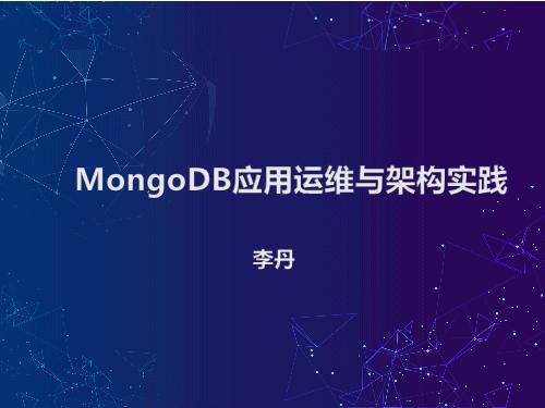 李丹-MongoDB应用运维与架构实践