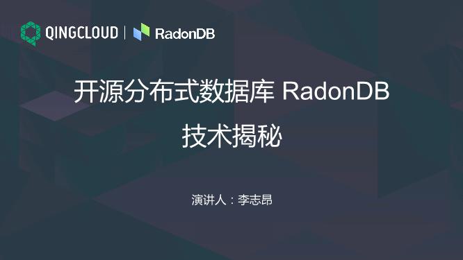李志昂-开源分布式数据库RadonDB技术揭秘