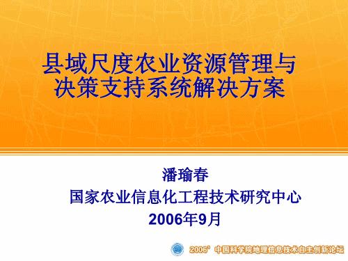 潘瑜春-县域尺度农业资源管理与决策支持系统解决方案