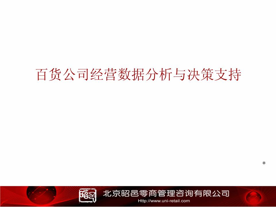 刘晖-百货公司经营数据分析与决策支持