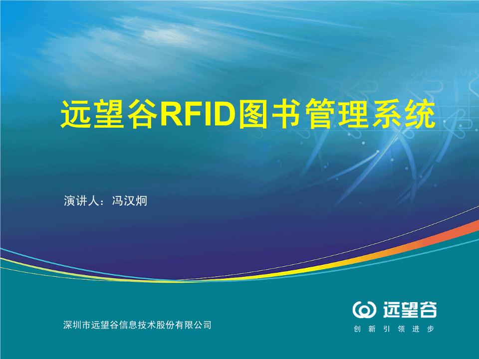 李伶-RFID图书管理系统