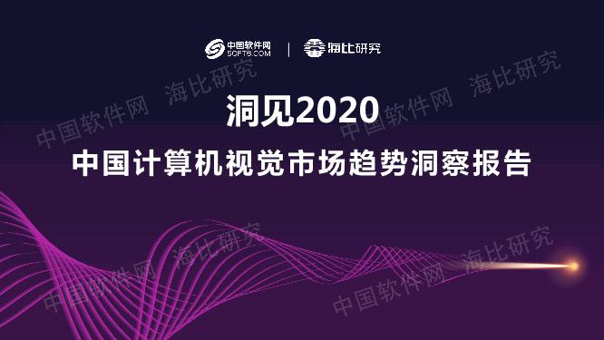 -中国计算机视觉市场趋势洞察报告