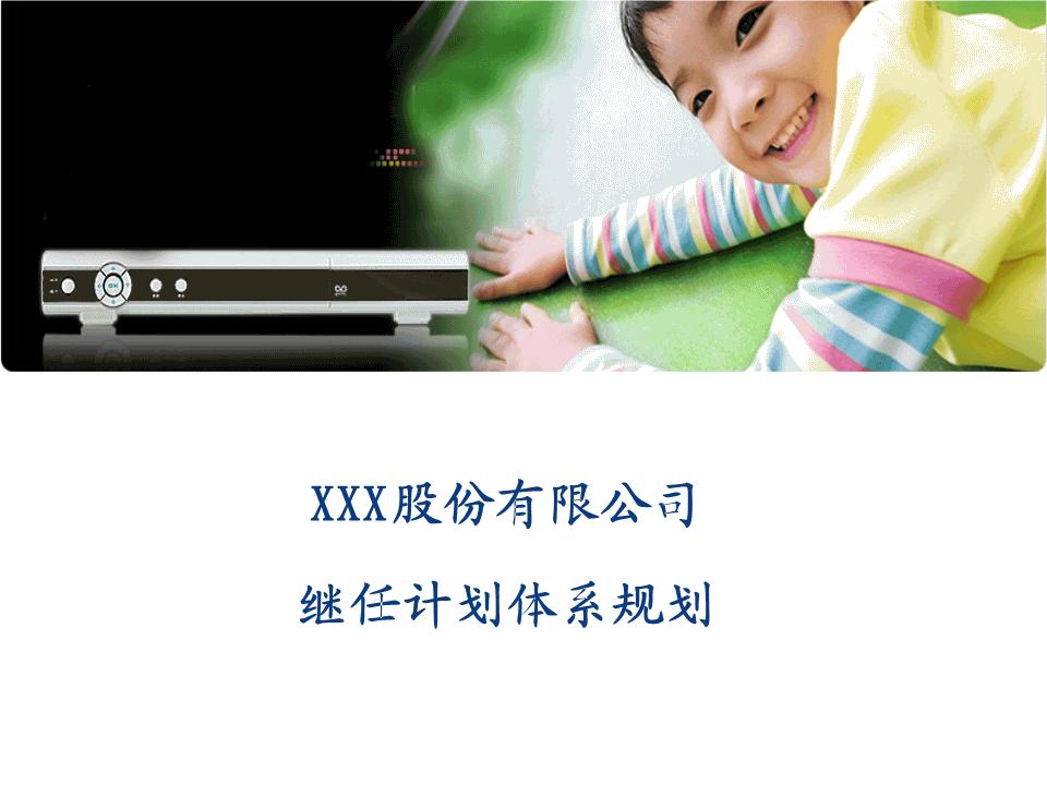 -XXX股份有限公司继任计划体系规划