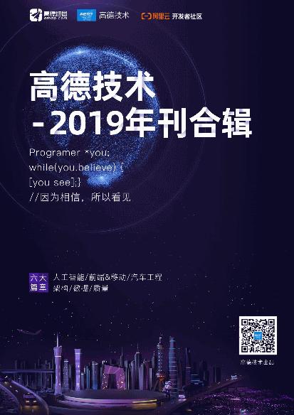 高德-高德技术2019年刊合辑