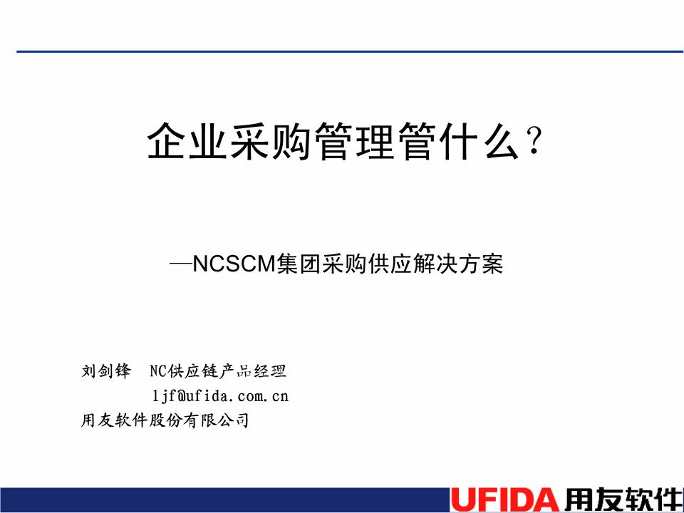 刘剑锋-用友NC采购供应解决方案