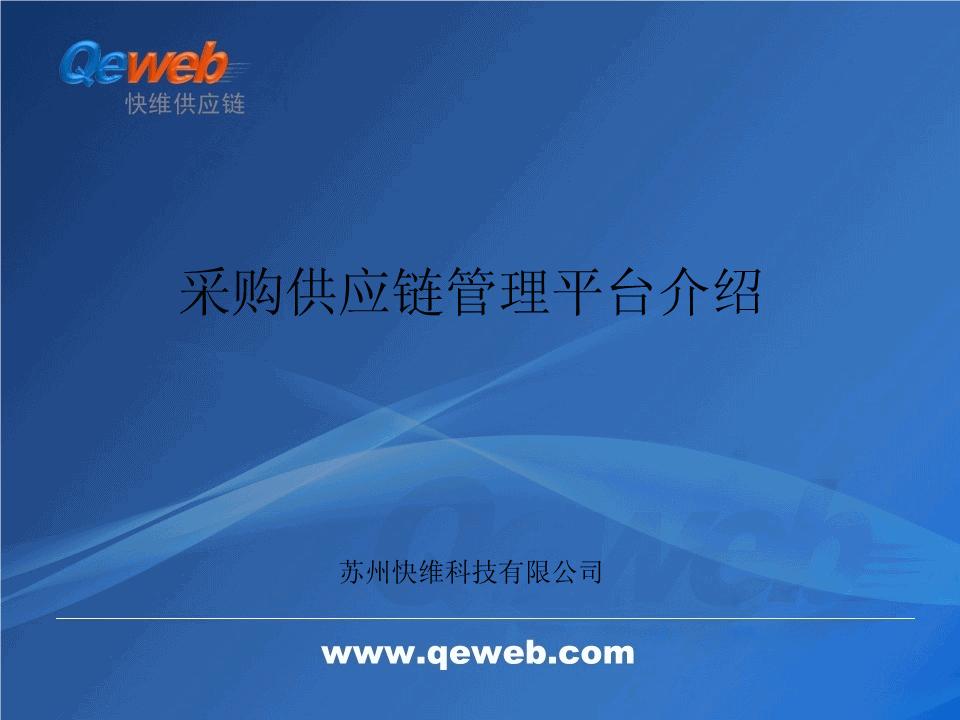 -采购供应链协同平台解决方案