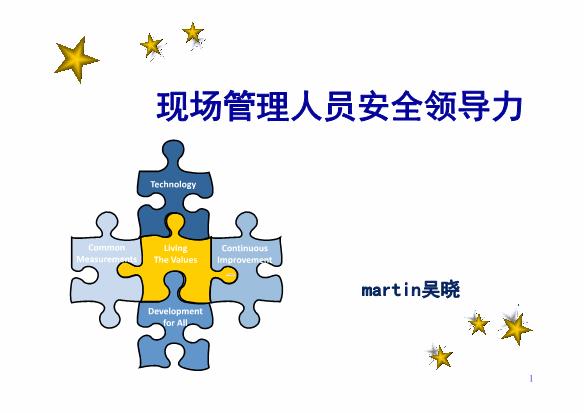 吴晓-现场管理人员安全领导力