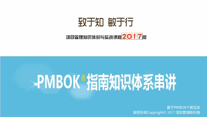 陈利海-2017 PMBOK指南第五版项目管理知识体系串讲