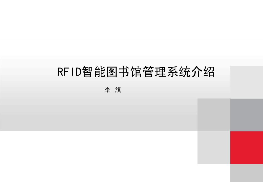 李旗-RFID智能图书馆系统