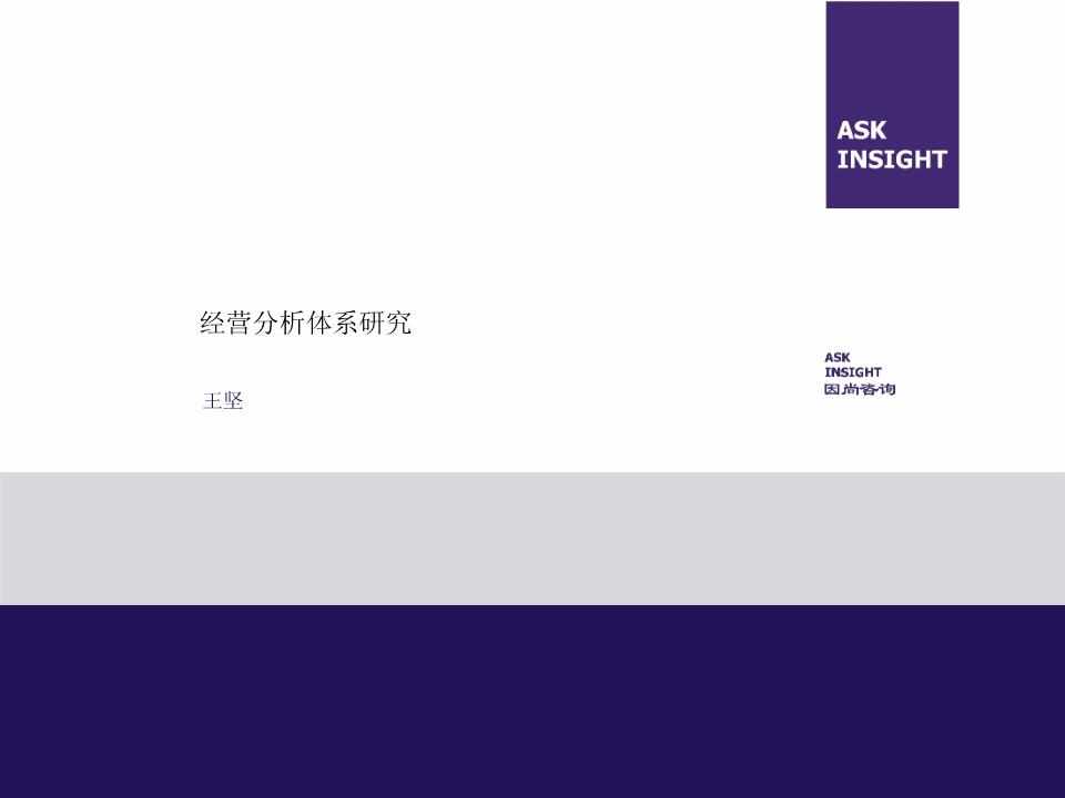 王坚-经营分析体系研究