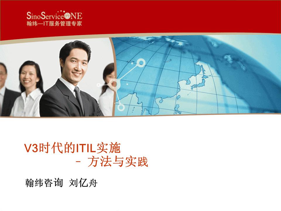 刘亿舟-ITILV3实施方法与实践