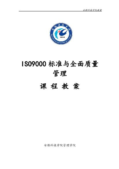 -ISO9000标准与全面质量管理