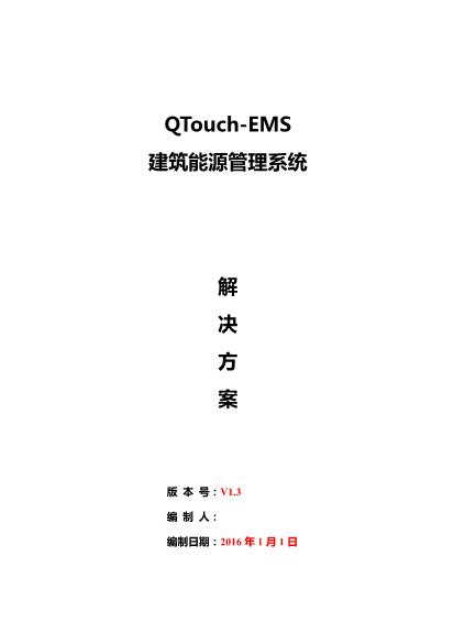 -QTouchEMS建筑能源管理系统解决方案