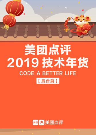 美团-2019美团点评技术嘉年华后台篇