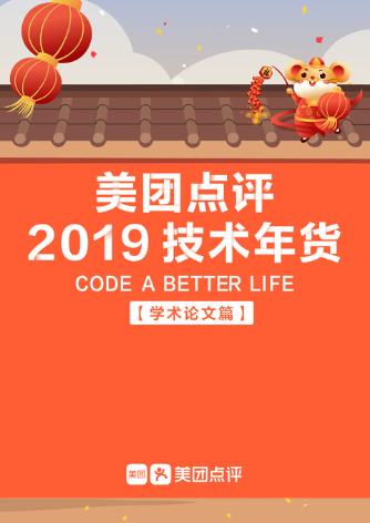 美团-2019美团点评技术嘉年华学术论文篇