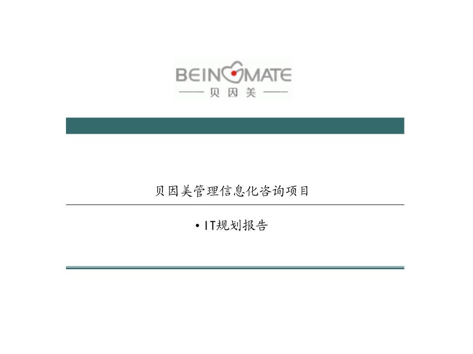 -贝因美管理信息化咨询项目IT规划报告