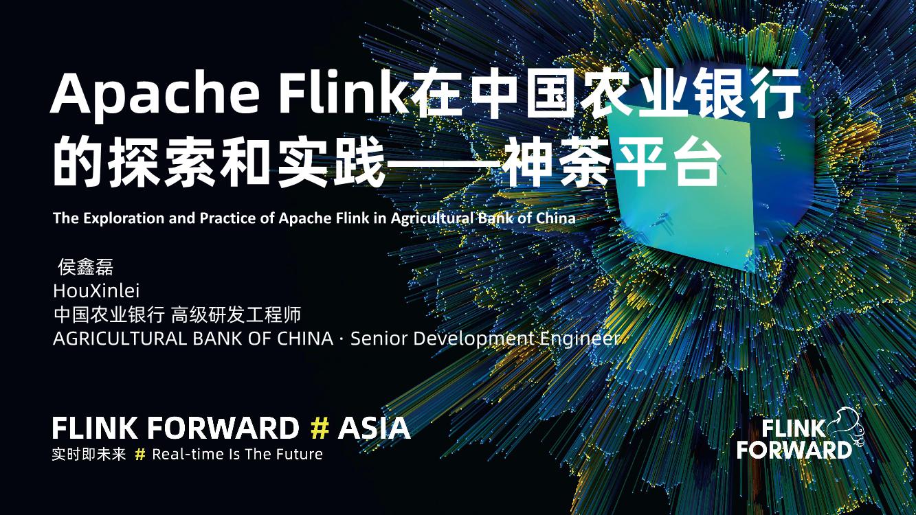 侯鑫磊-Apache Flink在中国农业银行的探索和实践