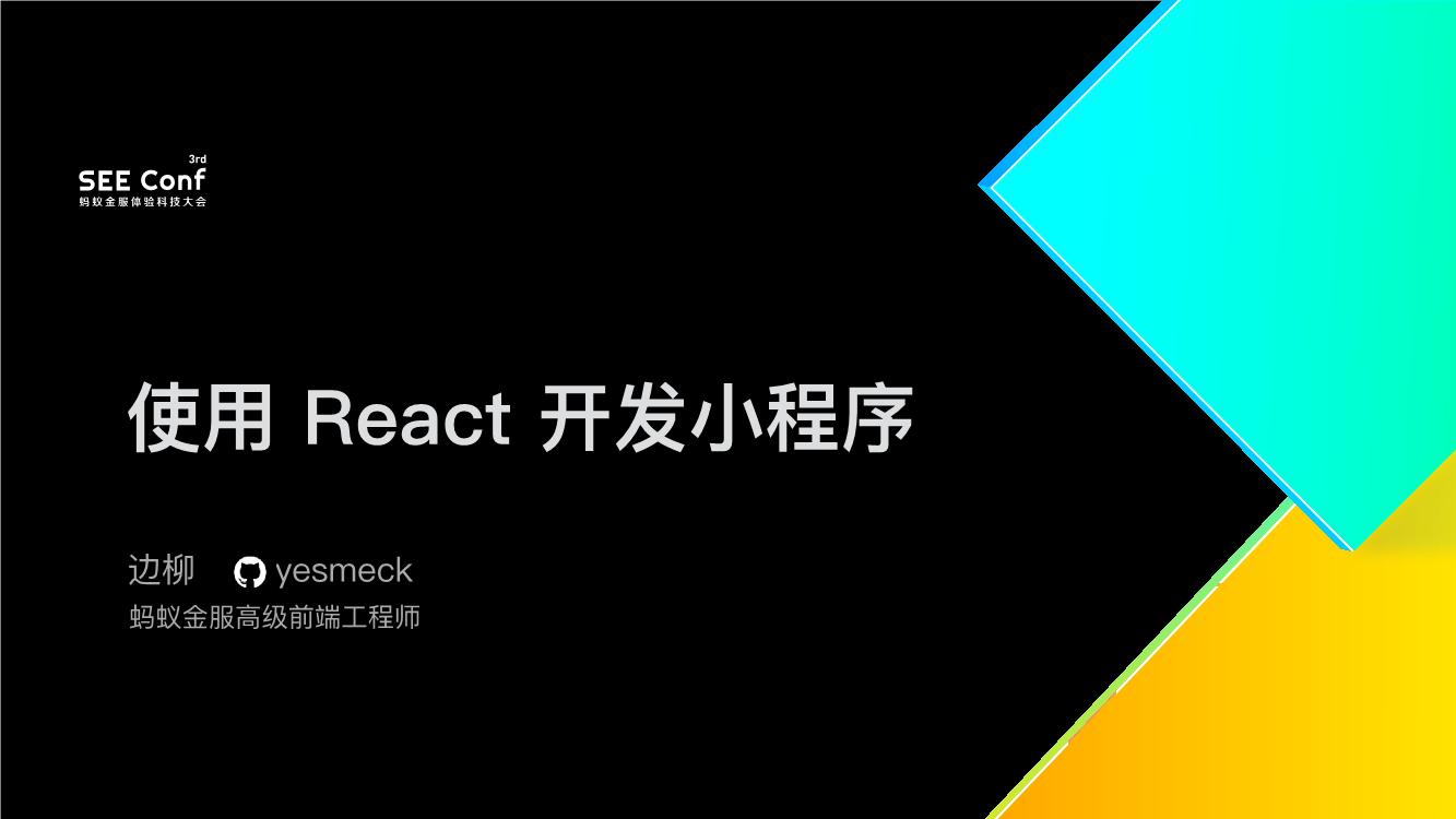 -使用 React 开发小程序