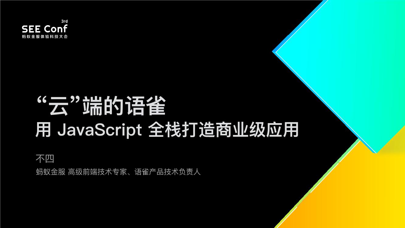 不四-云端的语雀用Javascript全栈打造商业级应用
