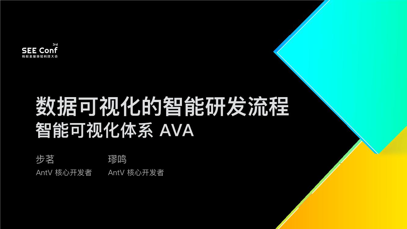 璆鸣 步茗-可视化智能研发流程 AVA