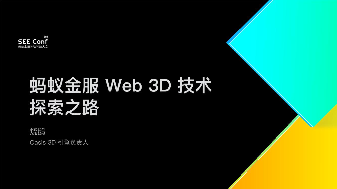 烧鹅-蚂蚁金服 Web 3D 技术探索之路