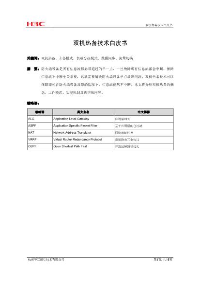 -华三网络双机热备技术白皮书