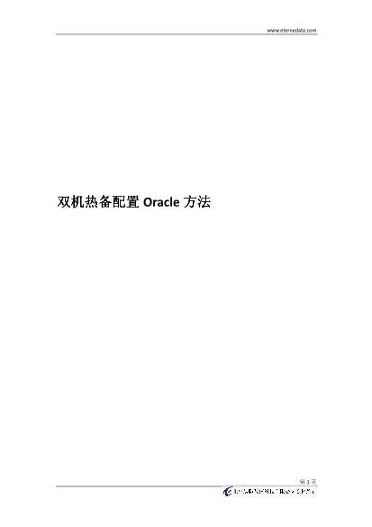 -Oracle方法双机热备配置