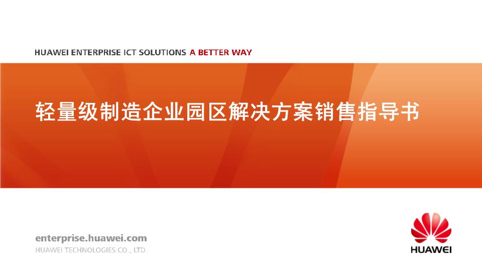 -轻量级制造企业园区解决方案销售指导书