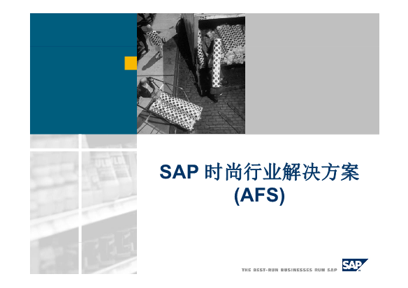 -SAP时尚行业行业解决方案