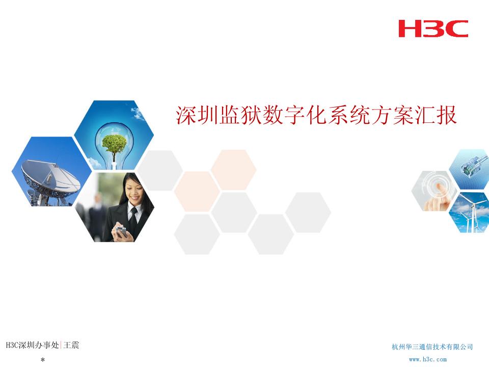 王震-深圳监狱数字化安防系统方案