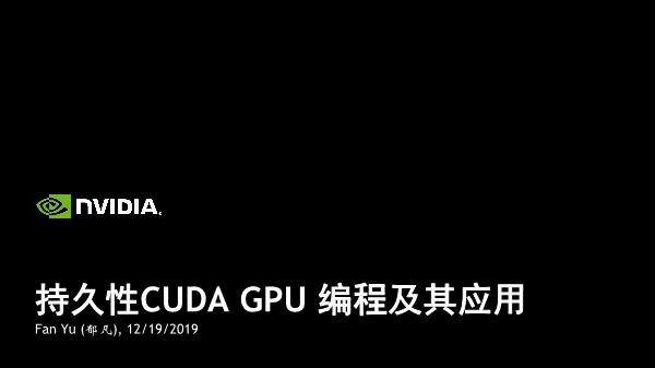 郁凡-持久性 CUDA GPU 编程及其应用