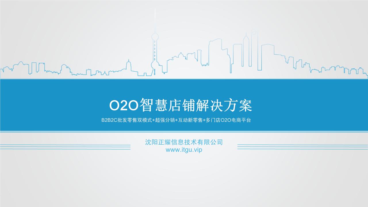 -O2O智慧店铺解决方案