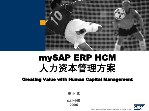 李小武-MySAP ERP HRM人力资本管理方案